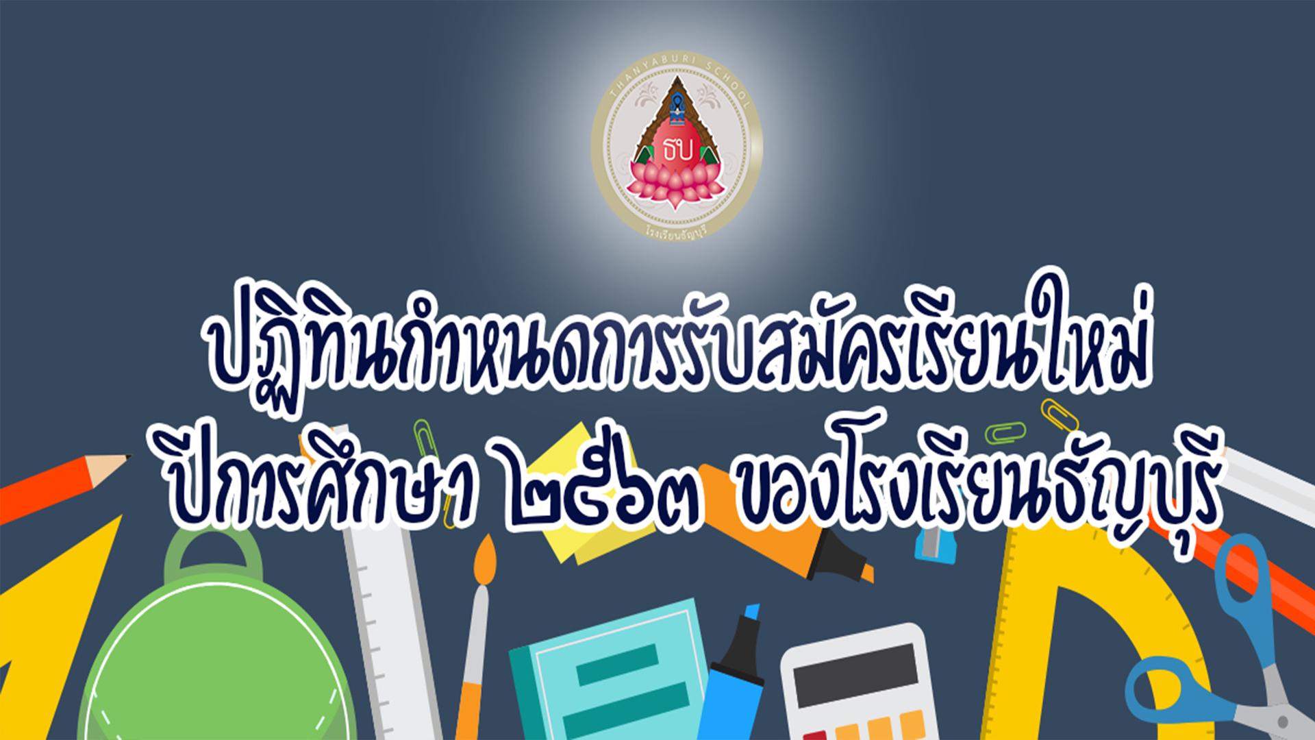 สมัครเรียนโรงเรียนธัญบุรี